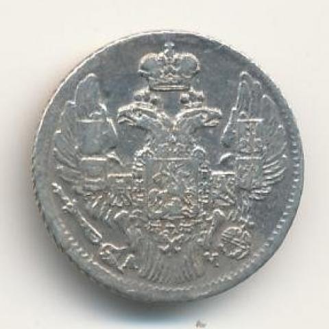 5 копеек 1843 года серебро 1843 г