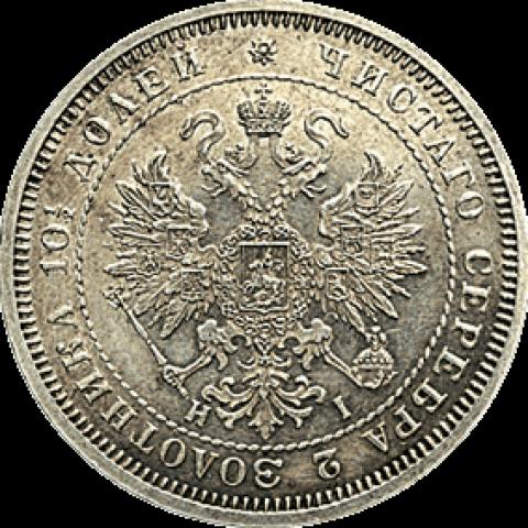 кто правил в 1873 году в россии Уральский федеральный