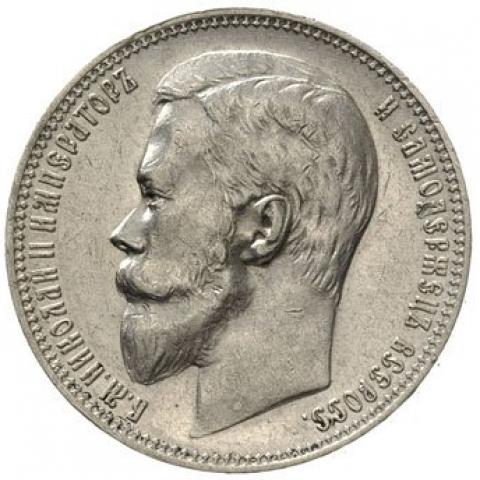 футбольной сколько стоит рубль серебрянный 1915г николая второго что приседания