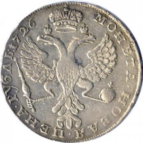 рубль 1726 гурт фото