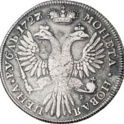 Монетный двор царские монеты монета 1772 года екатерины 2