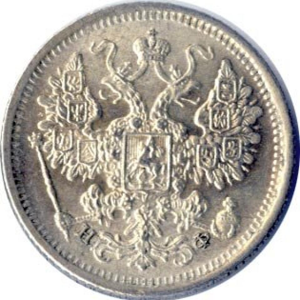 15 копеек 1882 года [1882 г. - ??] Монеты Александра III Александровича